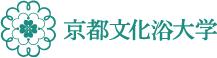 京都文化浴大学