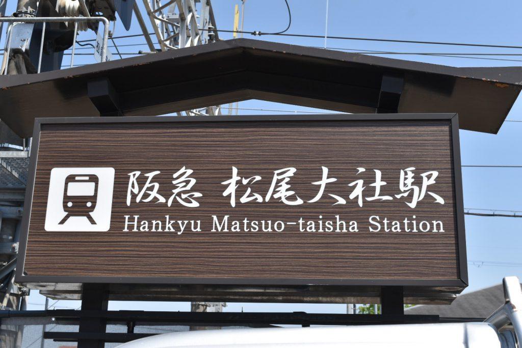 阪急松尾大社駅
