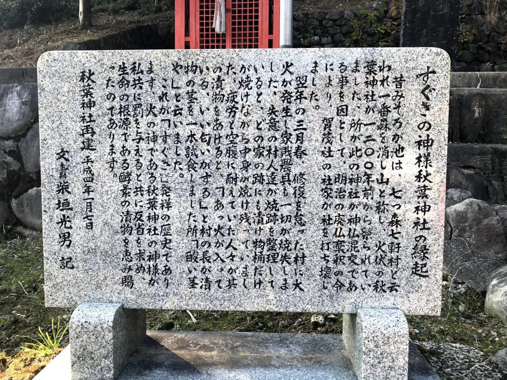 秋葉神社 すぐきの神様