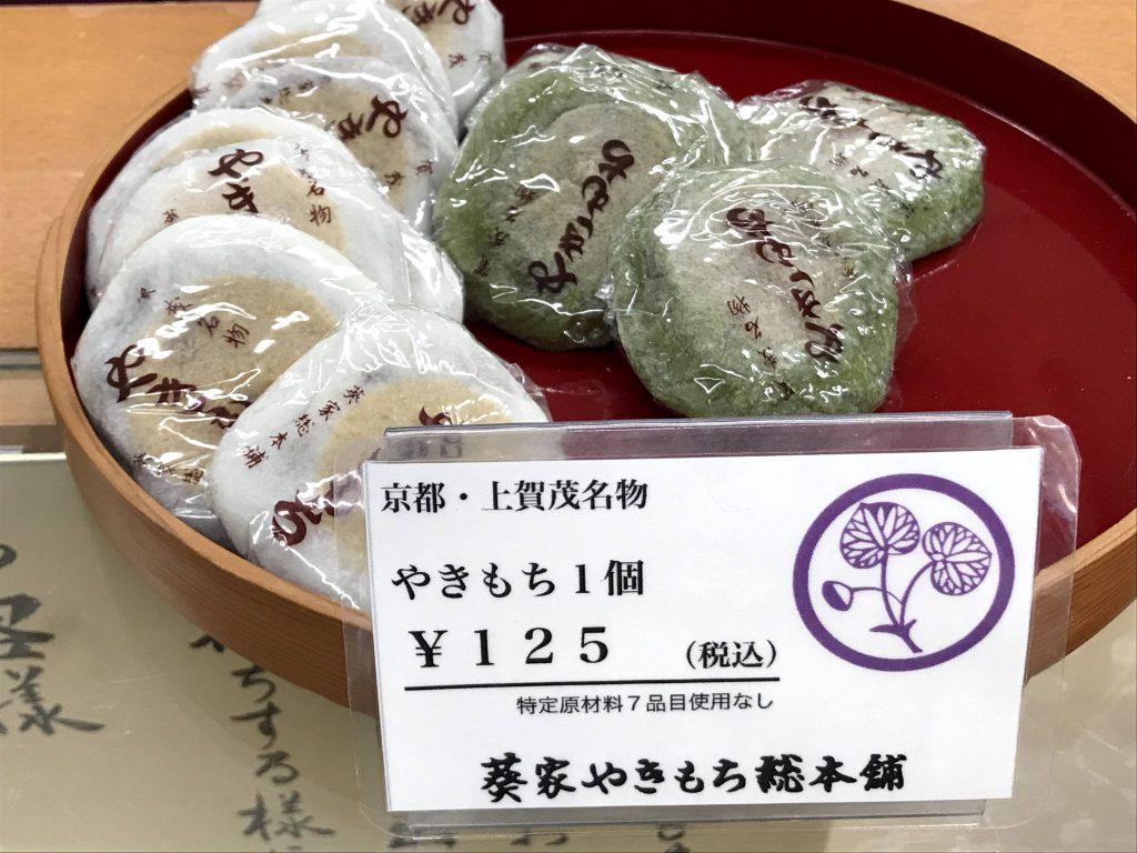境内にある葵家さんの焼き餅はその場で焼いてくれます。ぜひお召し上がりください。