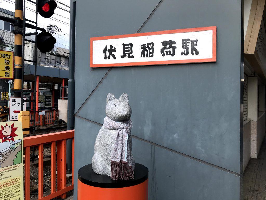 伏見稲荷駅ー参道にはお狐さんがたくさんいます。
