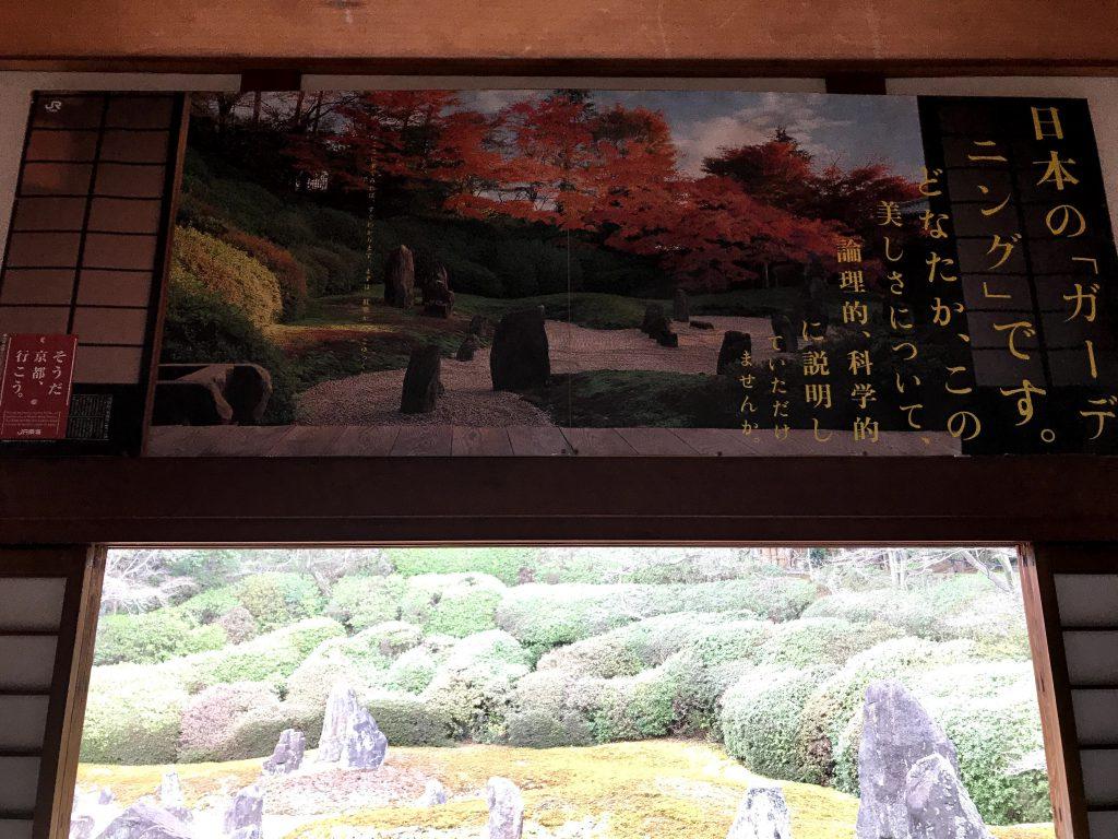 そうだ京都へ行こうの日本のガーデニングですどなたかこの美しさについて論理的科学的に説明していただけませんかなんて言うのポスター
